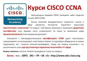 CISCO CCNA Kiev
