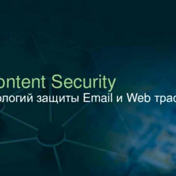 """Презентация по корпоративным сетям и их безопасности — материалы с форума """"Безопасные сети без границ"""""""