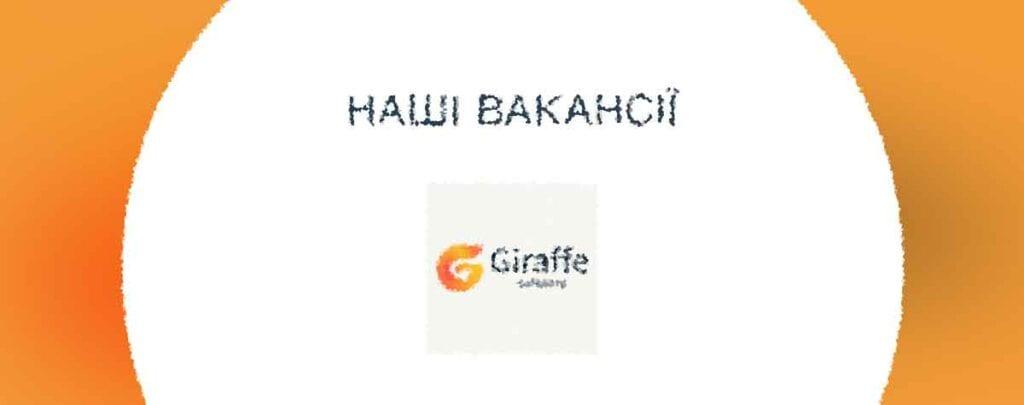 Вакансии: Giraffe