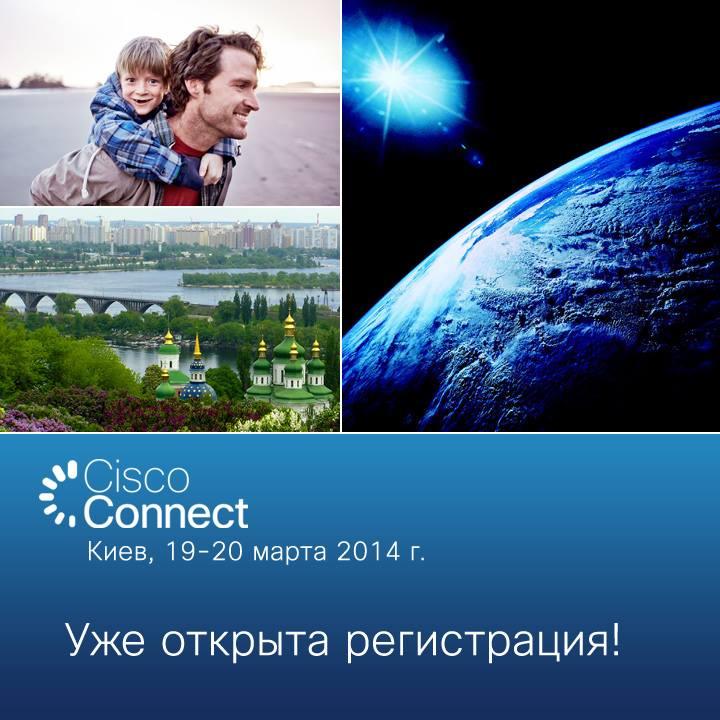 Регистрация на Cisco Connect
