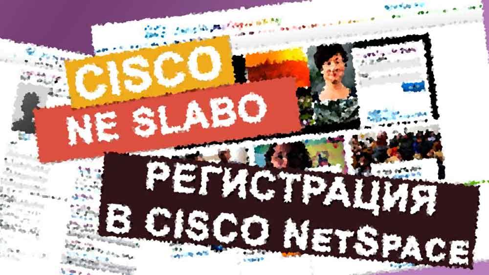 Рекомендации по выбору браузера от Cisco NetSpace