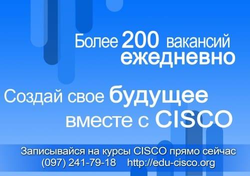Работа Cisco CCNA CCNP, вакансии Cisco CCNA CCNP, трудоустройство Cisco CCNA CCNP