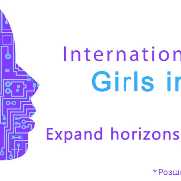 Приглашаем на «International Girls in ICT Day»