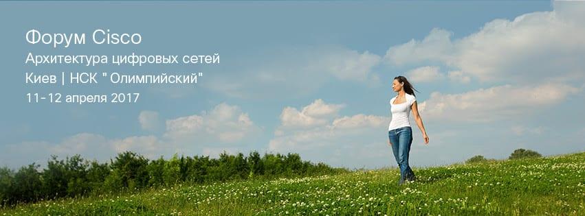 Форум Cisco в Киеве 11-12 апреля, Cisco DNA
