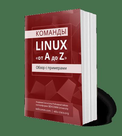 Команды LINUX «от A до Z» — настольная книга с примерами