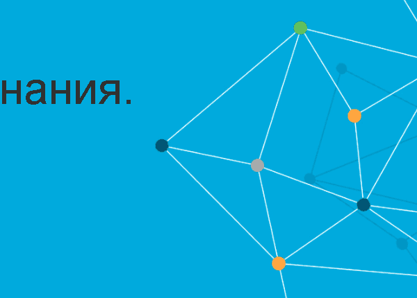 Форум Cisco (Циско) Киев, 12 декабря 2018 года