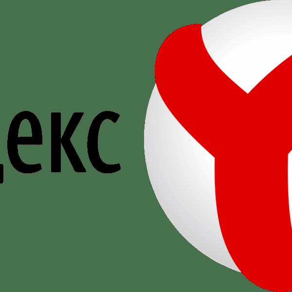 Яндекс атакован западными спецслужбами, защита информации поступление