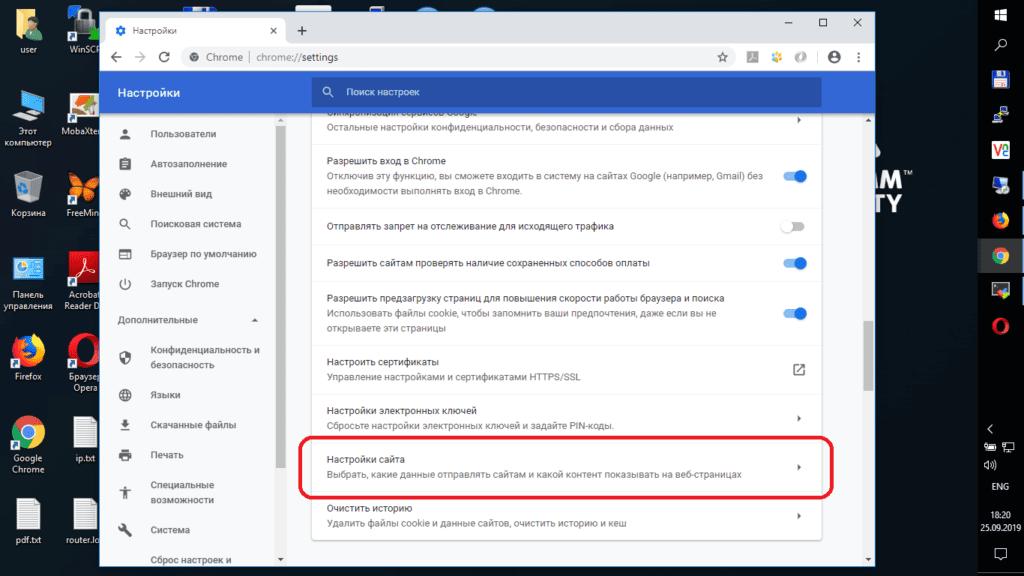 Как активировать Flash в Google Chrome
