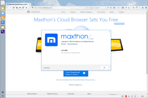Хакеры нашли уязвимость в браузере Maxthon, специалист по информационной безопасности работа Омск