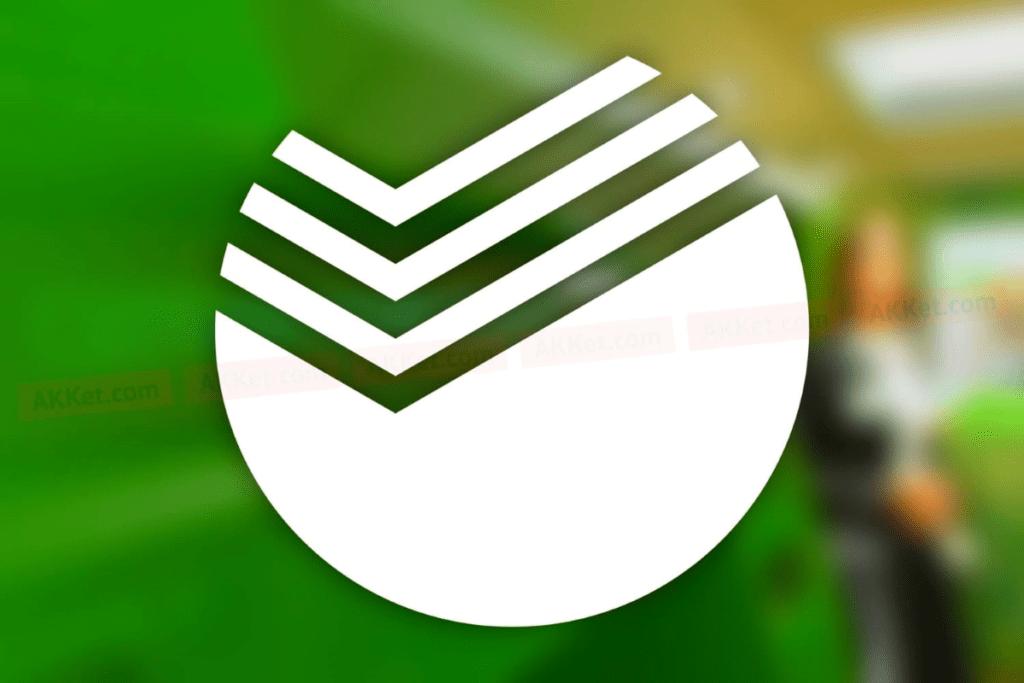 Из Сбербанка украли сведения о 5 тысячах клиентов, защита информации курс лекции Челябинск