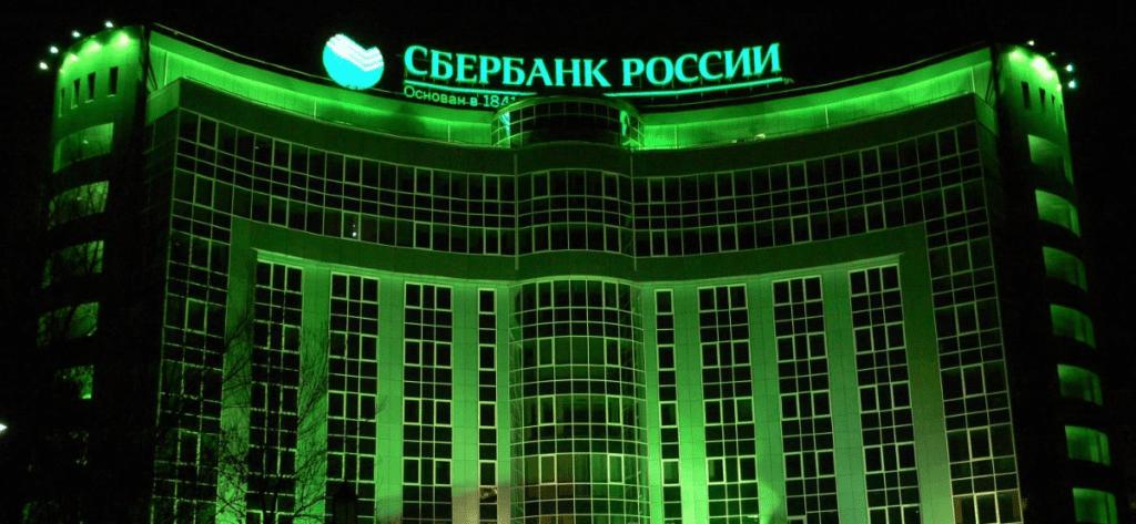 На черный рынок попали данные клиентов Сбербанка, информационная безопасность поступить Казань