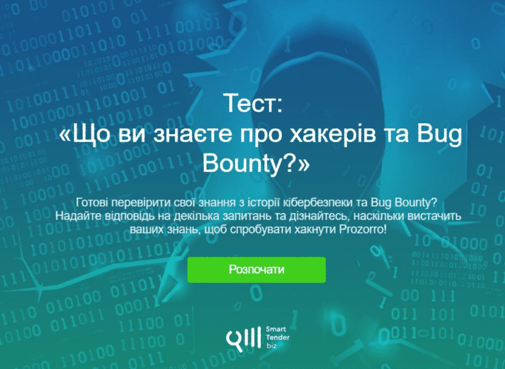 Компания SmartTender подготовила тест о bug bounty, курс по кибербезопасности секреты хакеров Шымкент