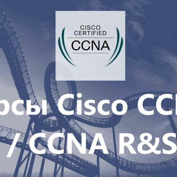 Курсы Cisco CCNA / CCNA R&S, Routing & Switching с трудоустройством, CCNA 02, CCNA 04